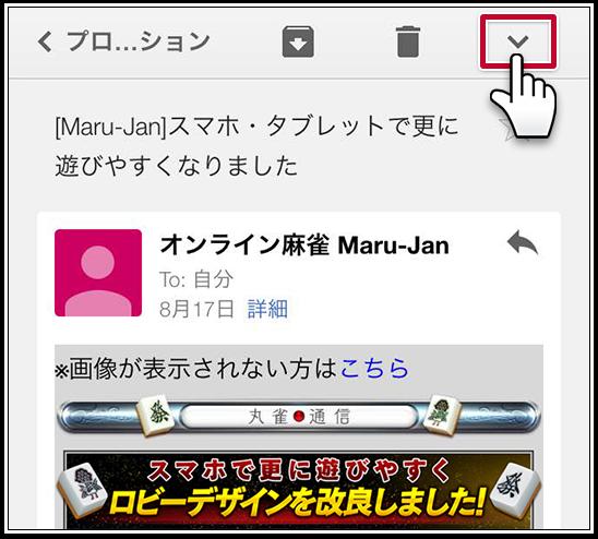 スマホ・タブレットのGmailアプリ画面