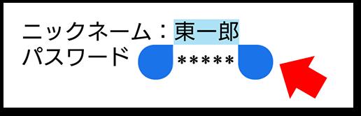 Androidでのコピー/貼り付け(ペースト)の操作方法(1)