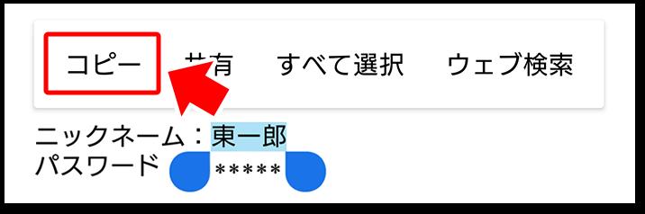 Androidでのコピー/貼り付け(ペースト)の操作方法(2)