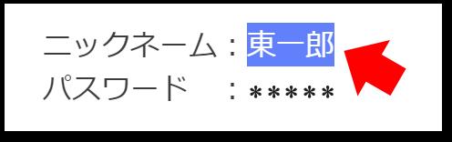 Windowsでのコピー/貼り付け(ペースト)の操作方法(1)