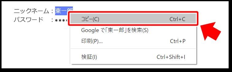 Windowsでのコピー/貼り付け(ペースト)の操作方法(2)