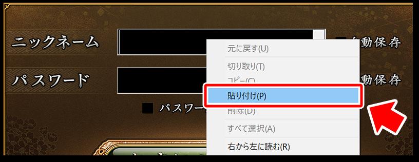 Windowsでのコピー/貼り付け(ペースト)の操作方法(3)