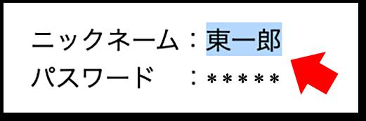 Macでのコピー/貼り付け(ペースト)の操作方法(1)