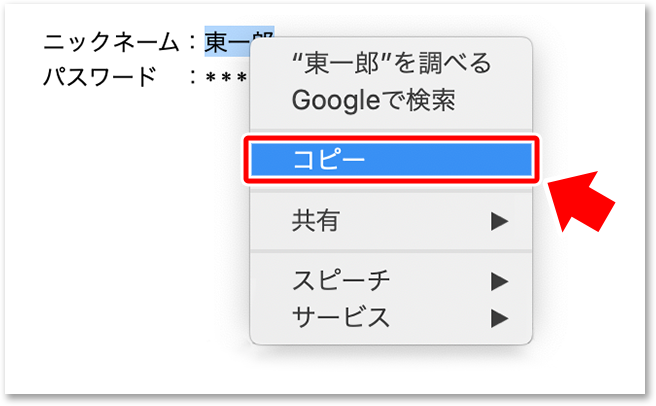 Macでのコピー/貼り付け(ペースト)の操作方法(2)