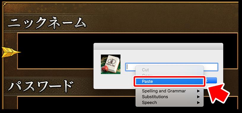 Macでのコピー/貼り付け(ペースト)の操作方法(3)