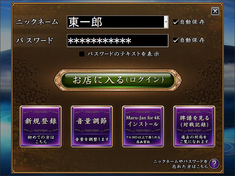 Maru-Jan ログイン画面