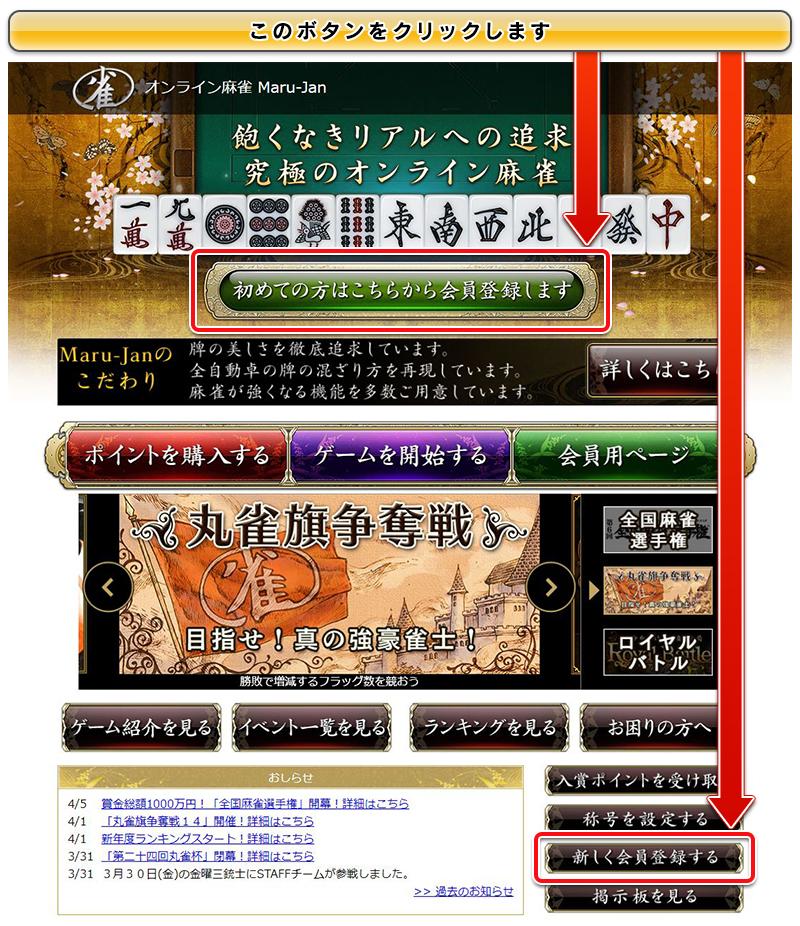 Maru-Jan 公式サイトトップページイメージ