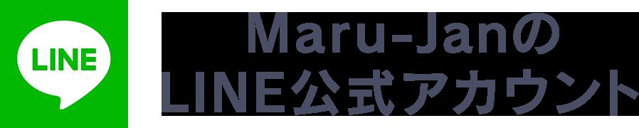 Maru-JanのLINE公式アカウント