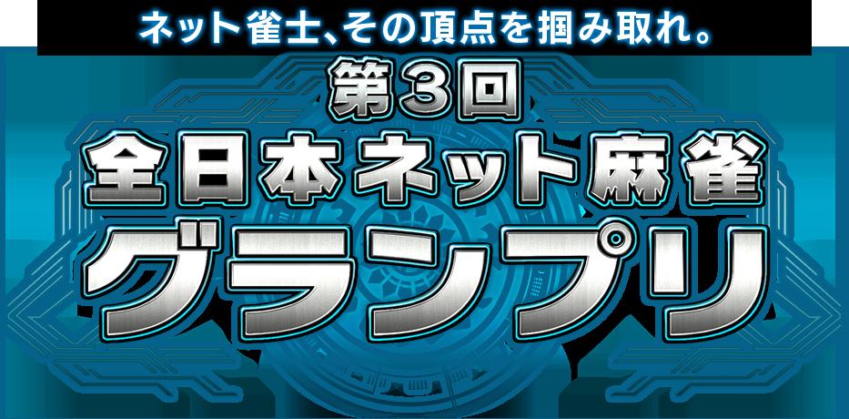 ネット雀士、その頂点を掴み取れ。 第3回全日本ネット麻雀グランプリ