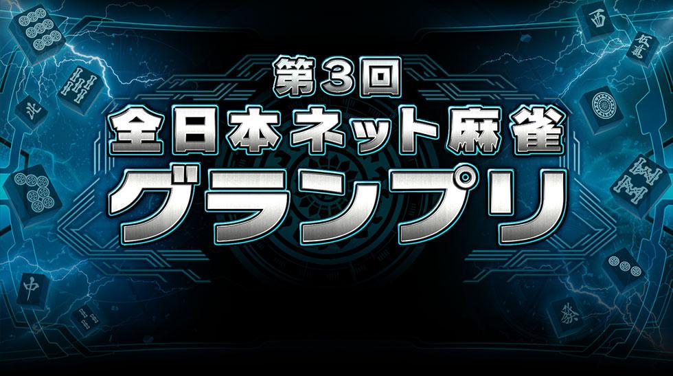 第3回 全日本ネット麻雀グランプリ