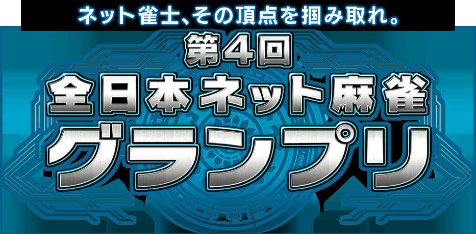 ネット雀士、その頂点を掴み取れ。 第4回全日本ネット麻雀グランプリ