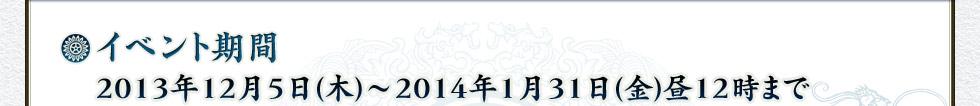 イベント期間 2013年12月5日(木)・2014年1月31日(金)昼12時まで
