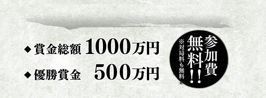 賞金総額1000万円 優勝賞金500万円 参加費無料!!※対局料も無料