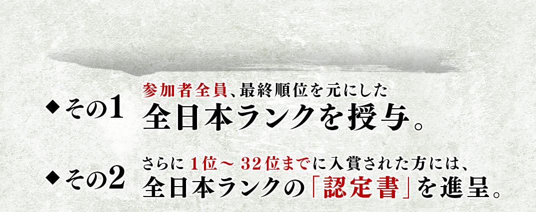 その1 参加者全員、最終順位を元にした全日本ランクを授与。 その2 さらに1位~32位までに入賞された方には、全日本ランクの「認定書」を進呈。