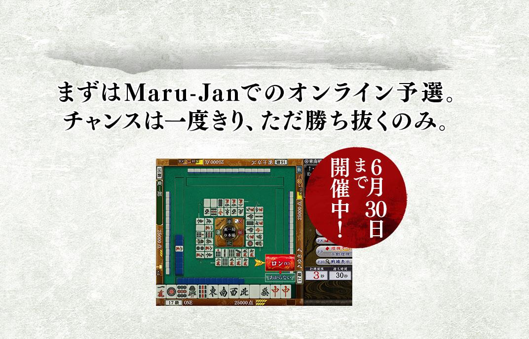 まずはMaru-Janでのオンライン予選。チャンスは一度きり、ただ勝ち抜くのみ。 6月30日まで開催中!