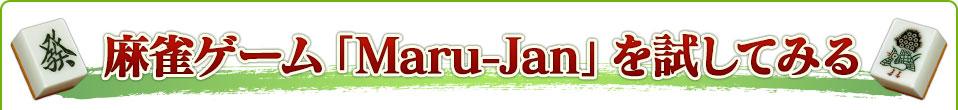 麻雀ゲーム「Maru-Jan」を試してみる