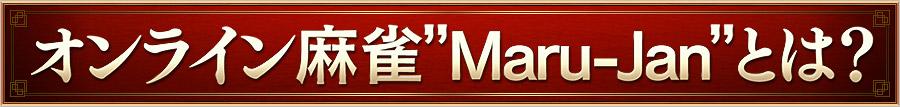"""オンライン麻雀""""Maru-Jan""""とは?"""