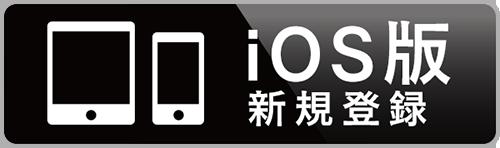 iOS版新規登録