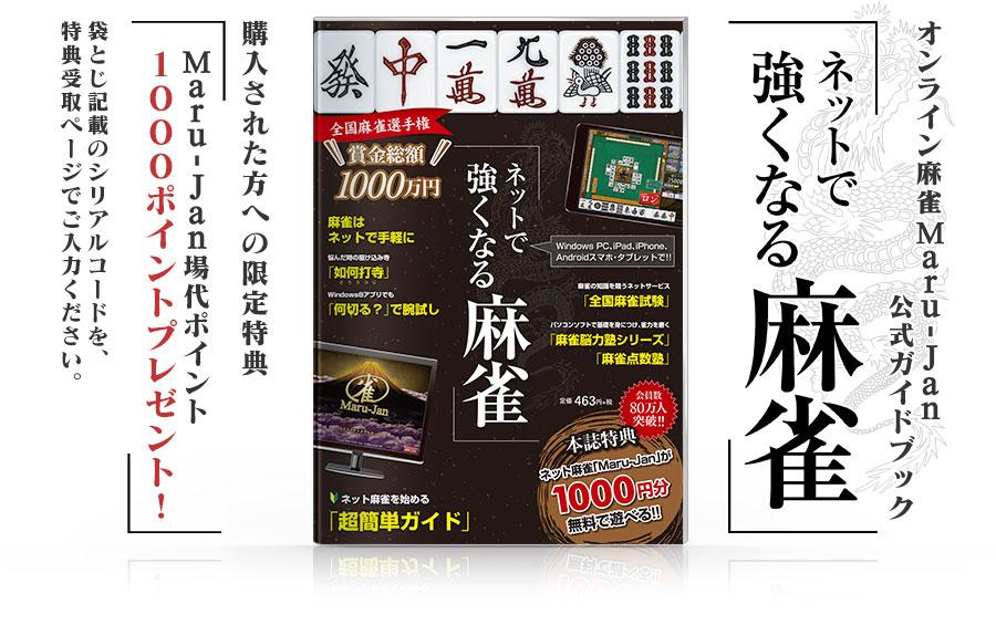 オンライン麻雀 Maru-Jan 公式ガイドブック「ネットで強くなる麻雀」 購入された方への限定特典「Maru-Jan場代ポイント1000ポイントプレゼント!」 袋とじ記載のシリアルコードを、特典受取ページでご入力ください。