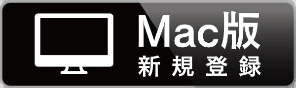 Mac版新規登録