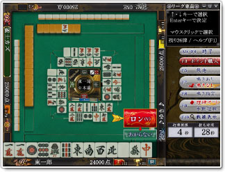 オンライン麻雀Maru-Janゲーム画面
