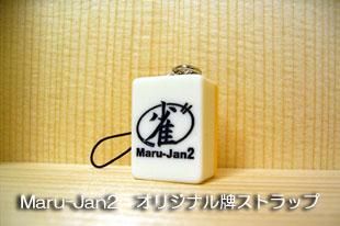 Maru-Jan2 オリジナル牌ストラップ