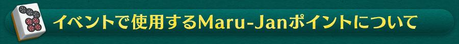 イベントで使用するMaru-Janポイントについて