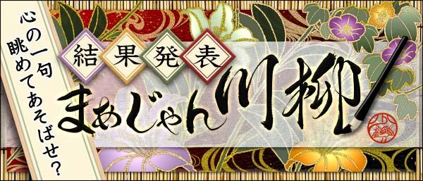 まあじゃん川柳2021 作品募集開始