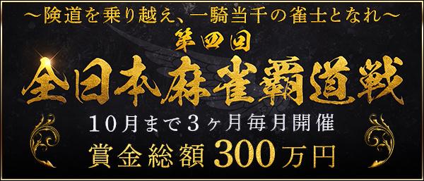 賞金総額300万円!全日本麻雀覇道戦第2期開幕!