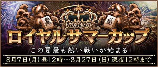 まるじゃん旅行記で山口県名産品カタログギフトが当たる