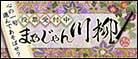 Maru-Janスプリントステージ2019開催!
