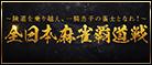 Maru-Jan駅伝2020開催!
