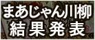 丸雀新春ジャンボ宝くじ当選発表