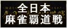 全日本麻雀覇道戦第2期開催!