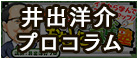 土田プロコラム最新話を公開!