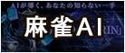 土日限定イベント「丸雀三勝戦」開催!