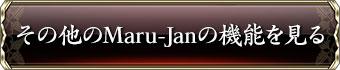 その他のMaru-Janの機能を見る