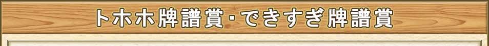 トホホ牌譜賞・できすぎ牌譜賞
