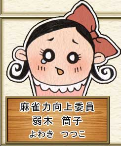 麻雀力向上委員 弱木 筒子(よわき つつこ)