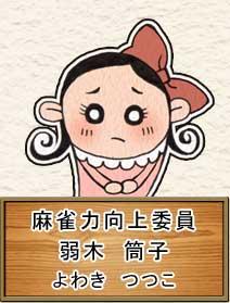 麻雀力向上委員 弱木 筒子 (よわき つつこ)