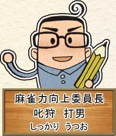 麻雀力向上委員長 叱狩 打男 (しっかり うつお)