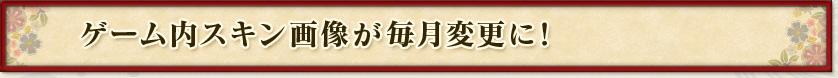 ゲーム内スキン画面が毎月変更に!