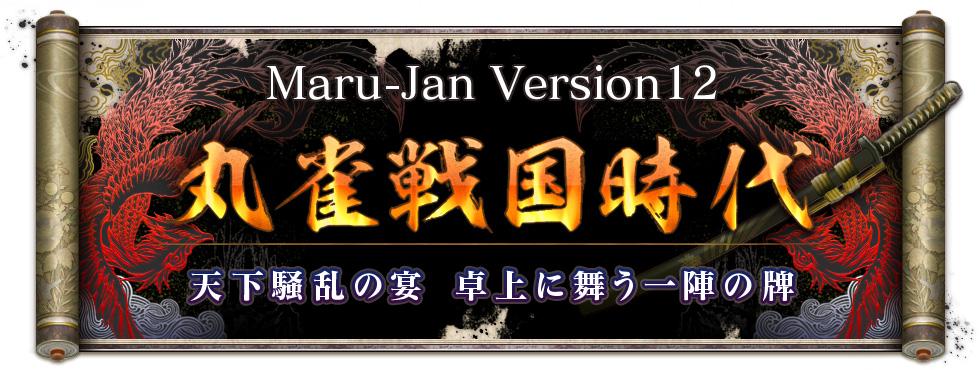 Maru-Jan Version12 丸雀戦国時代 天下騒乱の宴 卓上に舞う一陣の牌