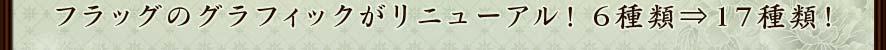 フラッグのグラフィックがリニューアル!6種類⇒17種類!