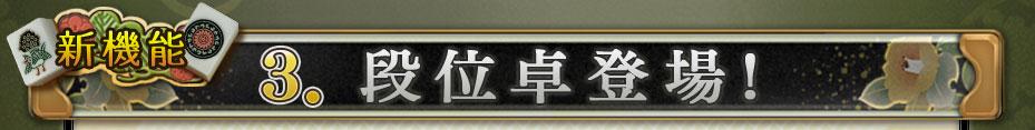 新機能 3.段位卓登場!