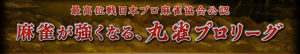 最高位戦日本プロ麻雀協会公認 麻雀が強くなる、丸雀プロリーグ