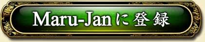 Maru-Janに登録