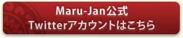 Maru-Jan公式Twitterアカウントはこちら