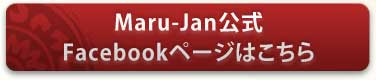 Maru-Jan公式Facebookアカウントはこちら