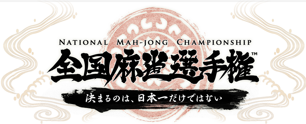 全国麻雀選手権 決まるのは、日本一だけではない